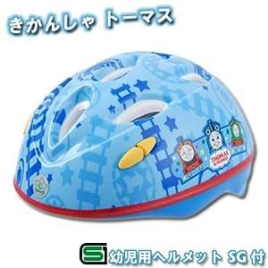 オークス ヘルメット SG付 幼児用 46-52mm きかんしゃ トーマス ブルー