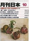月刊 日本 2009年 10月号 [雑誌]