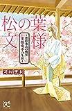 松の葉文様 1 (プリンセス・コミックス)