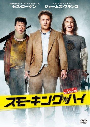スモーキング・ハイ [DVD]