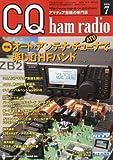 CQ ham radio (ハムラジオ) 2010年 07月号 [雑誌]