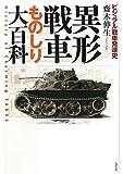 異形戦車ものしり大百科—ビジュアル戦車発達史
