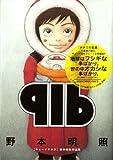 916〜野本明照作品集〜 (IKKI COMIX rare)