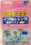 ドクターサチ立体型マスク 3枚入(レディス・ジュニアサイズ)