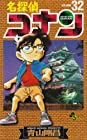 名探偵コナン 第32巻