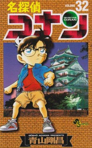名探偵コナン (Volume32) (少年サンデーコミックス)