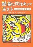 動物と向きあって生きる  旭山動物園獣医・坂東元 (角川文庫)の画像