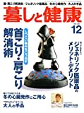 暮しと健康 2006年 12月号 [雑誌]