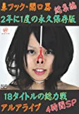 鼻フック・開口器 総集編 4時間SP [DVD]