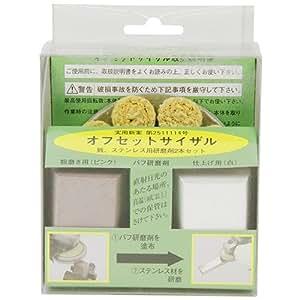 KOYO オフセットサイザル 研磨剤セット