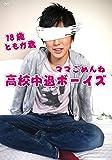 ママごめんね 高校中退ボーイズ 18歳思春期な男の子はエッチなアホ猿 [DVD]