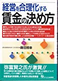 img - for Method of determining wages to streamline management (1996) ISBN: 4871904490 [Japanese Import] book / textbook / text book