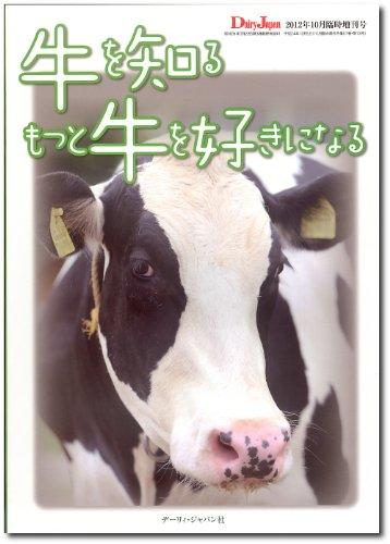 牛を知る もっと牛を好きになる【2012年10月臨時増刊号】