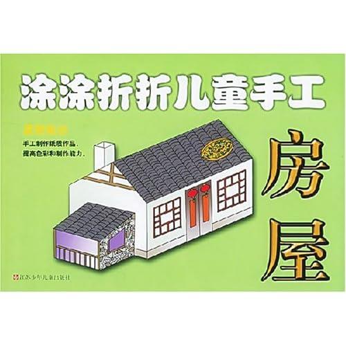 涂涂折折儿童手工:房屋