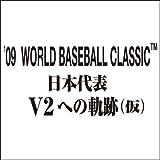 2009 WORLD BASEBALL CLASSIC 日本代表 V2への軌跡(仮) [期間限定生産] [DVD]