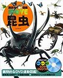 昆虫 講談社の動く図鑑MOVE