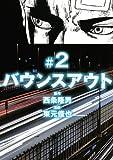 バウンスアウト(2) (ヤングマガジンコミックス)