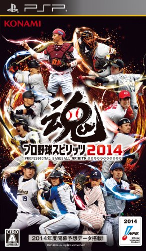 【ゲーム 買取】プロ野球スピリッツ2014