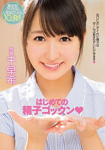 はじめての精子ゴックン 千早希 ムーディーズ [DVD]