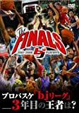 2007-2008 bj-league THE FINALS [DVD]