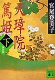 新装版 天璋院篤姫 (講談社文庫)