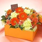 【日比谷花壇】アレンジメント「スマイルボックス(オレンジ)」