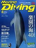 Marine Diving (マリンダイビング) 2009年 04月号 [雑誌]