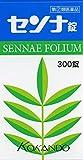 【指定第2類医薬品】センナ錠 300錠 ランキングお取り寄せ