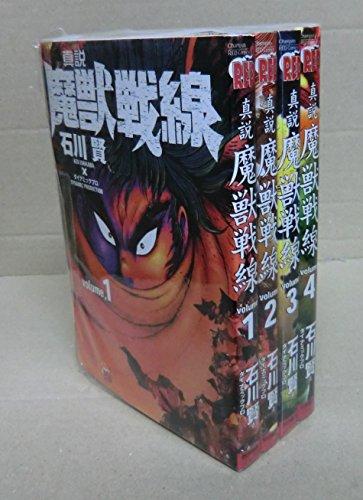 真説・魔獣戦線 コミック 1-4巻セット (チャンピオンREDコミックス) -