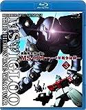 機動戦士ガンダム MSイグルー-1年戦争秘録- 3 軌道上に幻影は疾る(Blu-ray Disc)