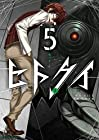 ヒトクイ-origin- 第5巻 2016年07月12日発売