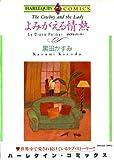 よみがえる情熱 (ハーレクインコミックス)