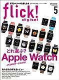 flick! digital(フリックデジタル) 2015年5月号 Vol.43[雑誌] flick! Digitalシリーズ