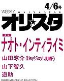 オリ☆スタ 2015年 4/6号