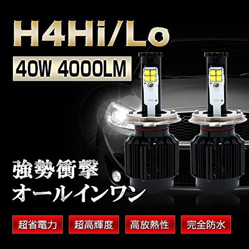 究極CREE社XT-E 12V24V兼用 LEDヘッドライト オールインワン H4 Hi/Lo 切替 4000lm LEDキット 40W 6000k LEDライト3色変更可1年保証