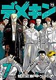 デメキン 7 (ヤングチャンピオンコミックス)