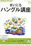 NHK ラジオ まいにちハングル講座 2013年 06月号 [雑誌]