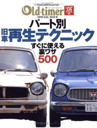 パート別旧車再生テクニック—すぐに使える裏ワザ500 (ヤエスメディアムック—レストア入門マニュアル (121))