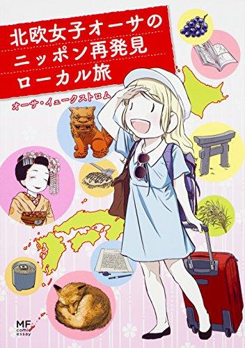 北欧女子オーサのニッポン再発見ローカル旅 (メディアファクトリーのコミックエッセイ)