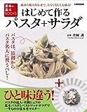 はじめて作る パスタ+サラダ (別冊家庭画報 基本の基本BOOKS)