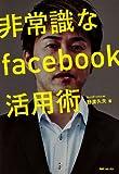 角川フォレスタ  非常識なfacebook活用術