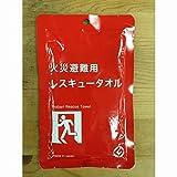レスキュータオル 火災避難用レスキュータオル【マルチカラー/**】