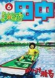 中退アフロ田中 6 (ビッグコミックス)