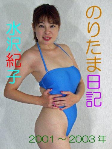 のりたま日記(2001年〜2003年)
