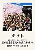 ダウト自作自演【絆-kiz[U]na-】TOUR'14「我が全身全霊魂ハ永久ニ不滅ナリ」 [DVD]