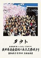 �����ȼ������-kiz[U]na-��TOUR'14�ֲ椬��������ϱʵץ����ǥʥ�� [DVD](����ȯ�䡡ͽ���)
