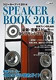 スピーカーブック2014 ~音楽ファンのための最新・定番スピーカー96ブランド 377モデル~ (CDジャーナルムック)