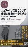 ジェフ・ベゾスはこうして世界の消費を一変させた (PHPビジネス新書)