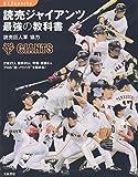 読売ジャイアンツ最強の教科書 (012sports)