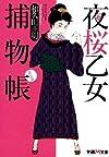 新装版 夜桜乙女捕物帳 (学研M文庫 わ)